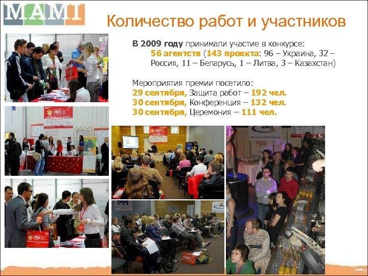 Количество работ и участников В 2009 году принимали участие в конкурсе: 56 агентств (143