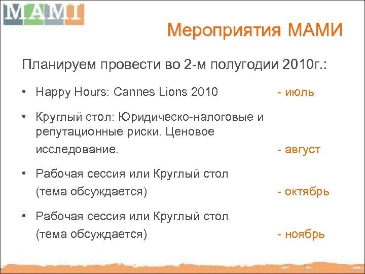 Мероприятия МАМИ Планируем провести во 2 -м полугодии 2010 г. : • Happy Hours: