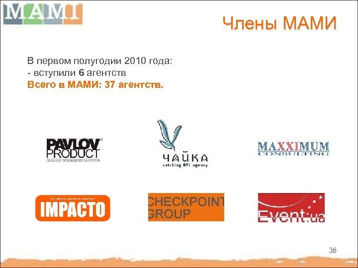 Члены МАМИ В первом полугодии 2010 года: - вступили 6 агентств Всего в МАМИ: