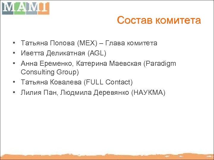Состав комитета • Татьяна Попова (MЕХ) – Глава комитета • Иветта Деликатная (AGL) •