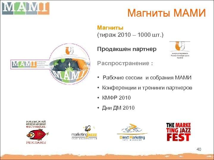 Магниты МАМИ Магниты (тираж 2010 – 1000 шт. ) Продакшен партнер Распространение : •