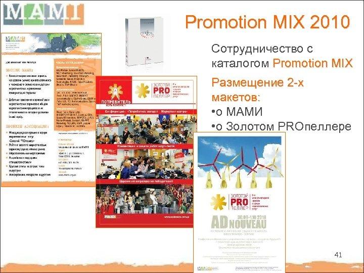 Promotion MIX 2010 Сотрудничество с каталогом Promotion MIX Размещение 2 -х макетов: • о