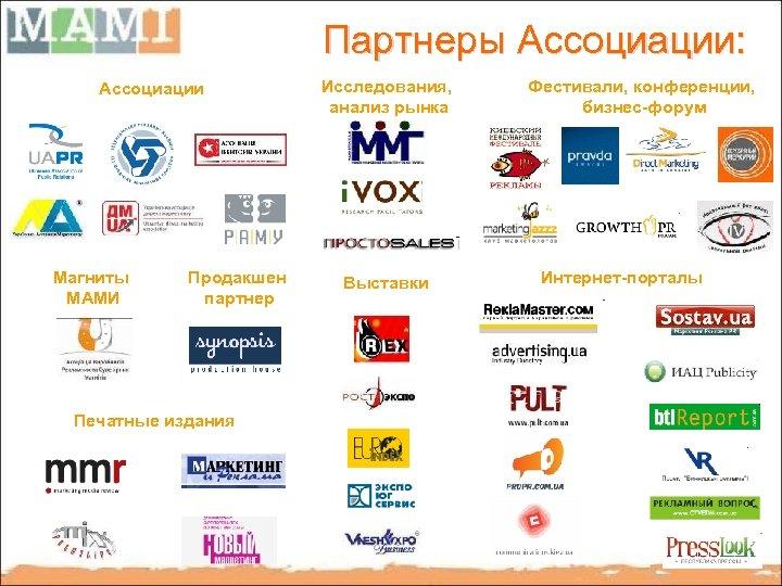 Партнеры Ассоциации: Ассоциации Магниты МАМИ Продакшен партнер Исследования, анализ рынка Выставки Фестивали, конференции, бизнес-форум