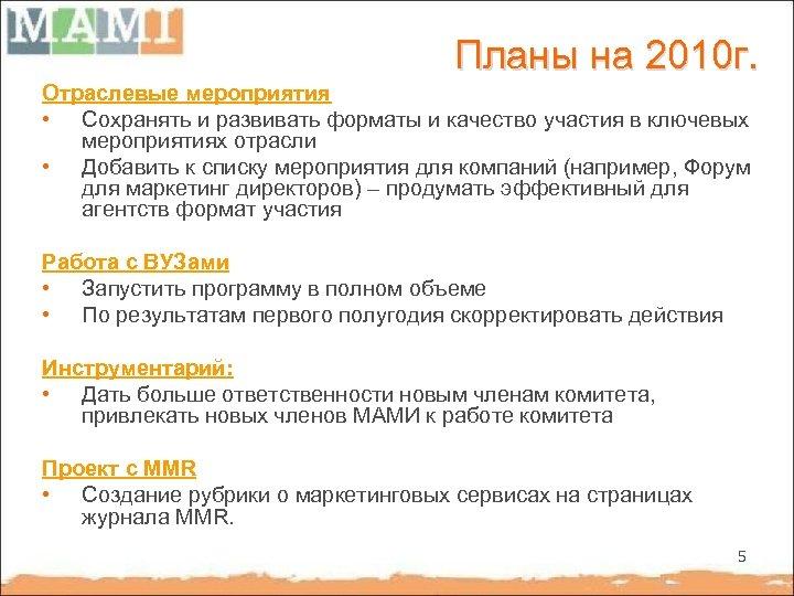 Планы на 2010 г. Отраслевые мероприятия • Сохранять и развивать форматы и качество участия