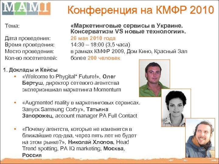 Конференция на КМФР 2010 Тема: «Маркетинговые сервисы в Украине. Консерватизм VS новые технологии» .
