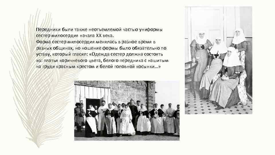 Передники были также неотъемлемой частью униформы сестер милосердия начала ХХ века. Форма сестер милосердия