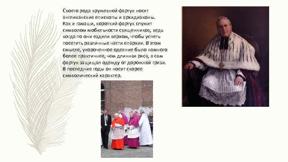 Своего рода кружевной фартук носят англиканские епископы и архидиаконы. Как и гамаши, короткий фартук