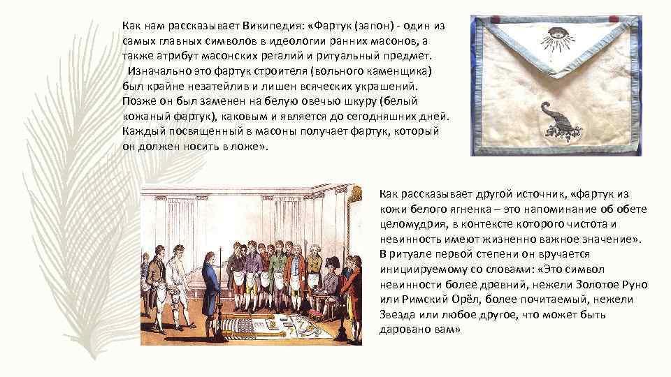 Как нам рассказывает Википедия: «Фартук (запон) - один из самых главных символов в идеологии