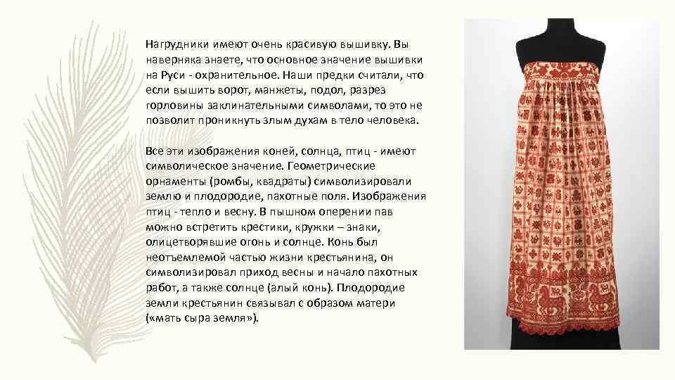 Нагрудники имеют очень красивую вышивку. Вы наверняка знаете, что основное значение вышивки на Руси