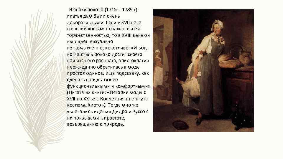 В эпоху рококо (1715 – 1789 г) платья дам были очень декоративными. Если в