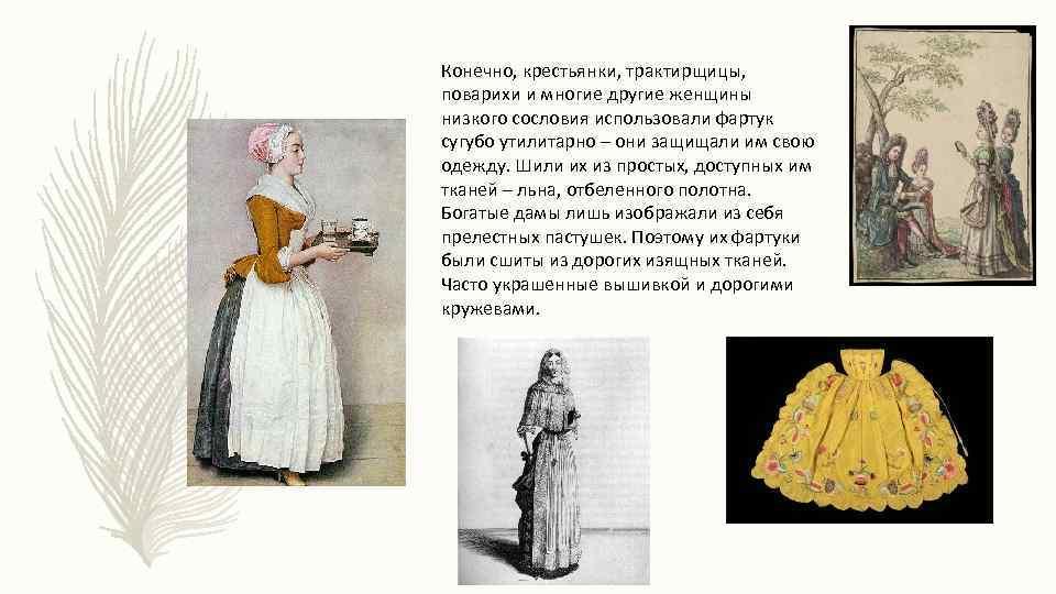 Конечно, крестьянки, трактирщицы, поварихи и многие другие женщины низкого сословия использовали фартук сугубо утилитарно