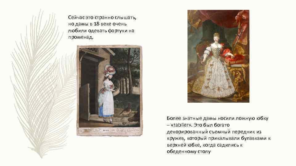 Сейчас это странно слышать, но дамы в 18 веке очень любили одевать фартуки на