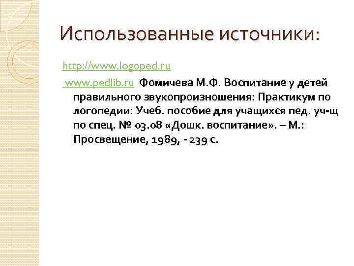 Использованные источники: http: //www. logoped. ru www. pedlib. ru Фомичева М. Ф. Воспитание у