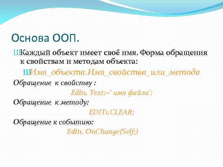 Основа ООП. ШКаждый объект имеет своё имя. Форма обращения к свойствам и методам объекта: