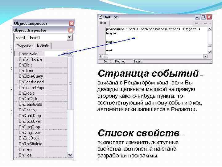 Страница событий – связана с Редактором кода, если Вы дважды щелкнете мышкой на правую