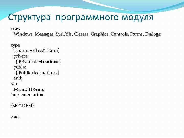 Структура программного модуля uses Windows, Messages, Sys. Utils, Classes, Graphics, Controls, Forms, Dialogs; type