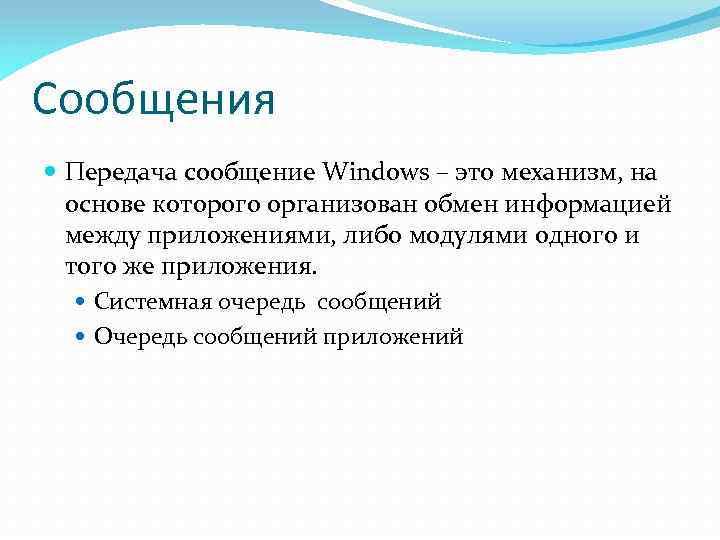 Сообщения Передача сообщение Windows – это механизм, на основе которого организован обмен информацией между