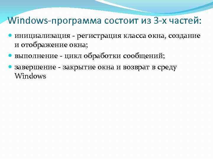 Windows-программа состоит из 3 -х частей: инициализация - регистрация класса окна, создание и отображение