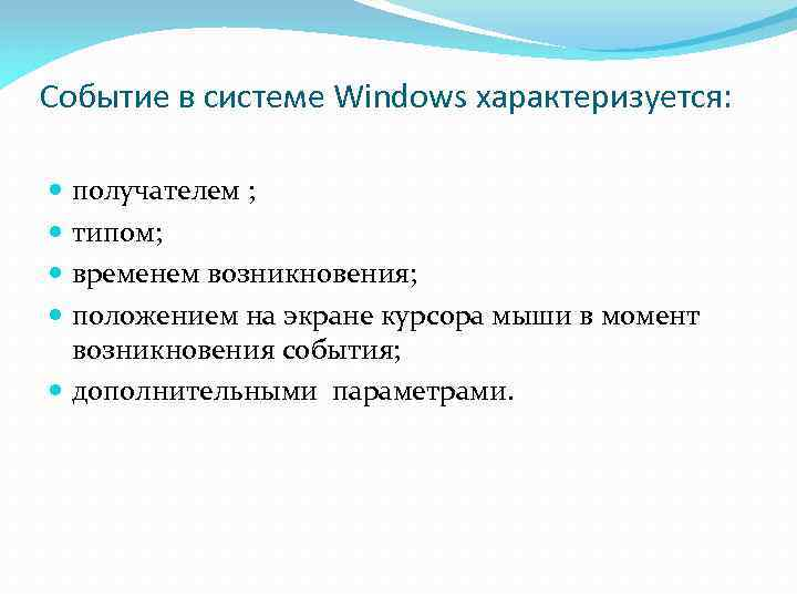 Событие в системе Windows характеризуется: получателем ; типом; временем возникновения; положением на экране курсора