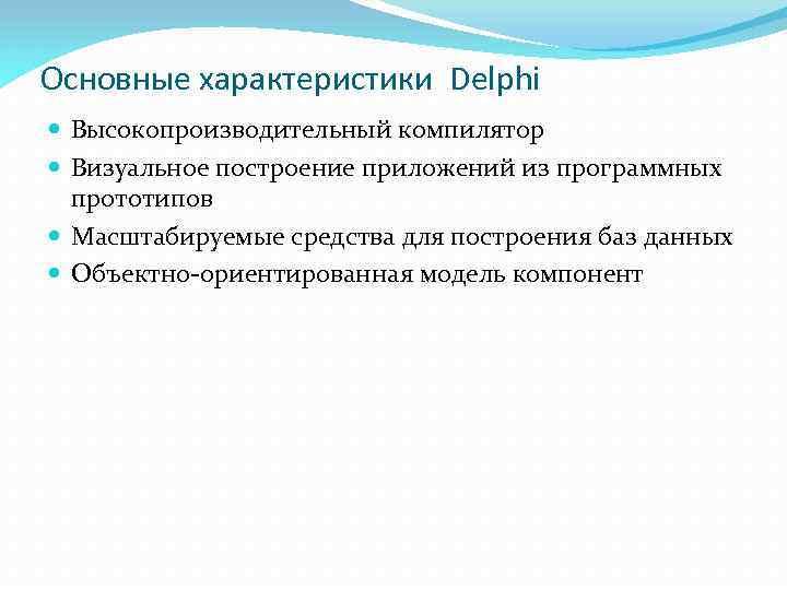 Основные характеристики Delphi Высокопроизводительный компилятор Визуальное построение приложений из программных прототипов Масштабируемые средства для