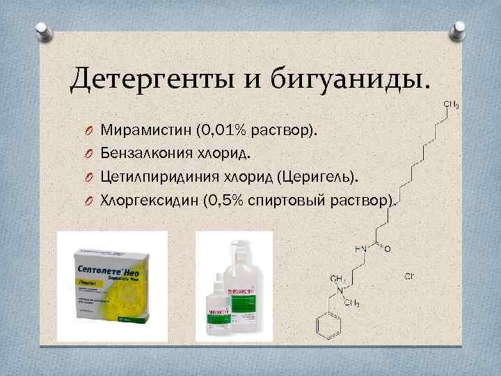Детергенты и бигуаниды. O Мирамистин (0, 01% раствор). O Бензалкония хлорид. O Цетилпиридиния хлорид