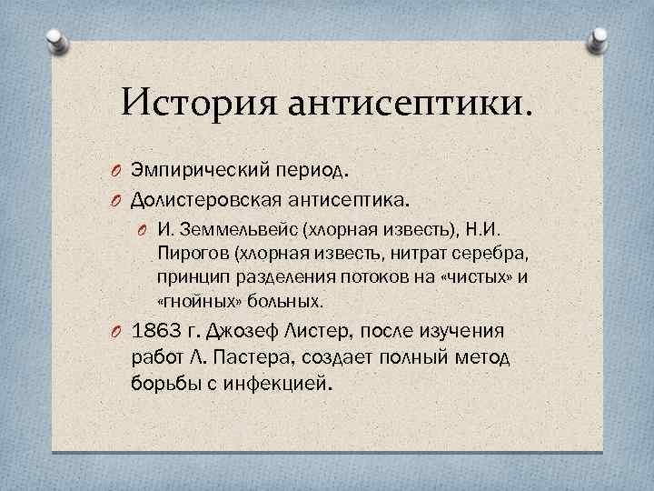 История антисептики. O Эмпирический период. O Долистеровская антисептика. O И. Земмельвейс (хлорная известь), Н.
