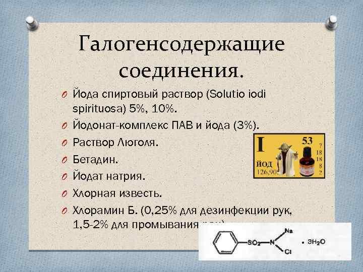 Галогенсодержащие соединения. O Йода спиртовый раствор (Solutio iodi O O O spirituosa) 5%, 10%.