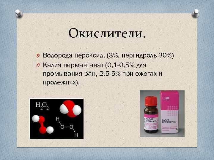 Окислители. O Водорода пероксид. (3%, пергидроль 30%) O Калия перманганат (0, 1 -0, 5%