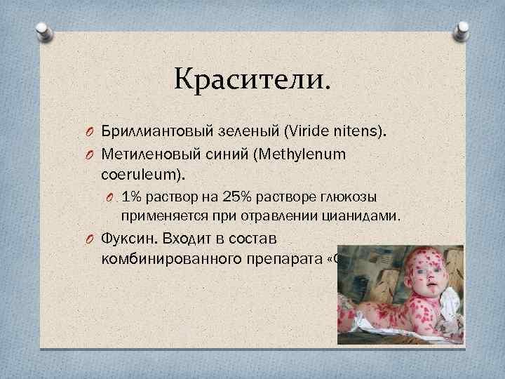 Красители. O Бриллиантовый зеленый (Viride nitens). O Метиленовый синий (Methylenum coeruleum). O 1% раствор