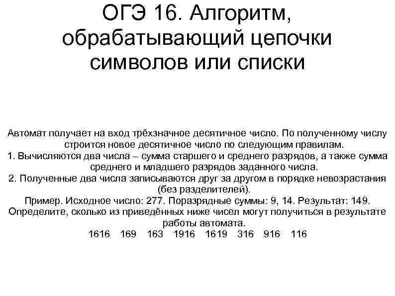 ОГЭ 16. Алгоритм, обрабатывающий цепочки символов или списки Автомат получает на вход трёхзначное десятичное