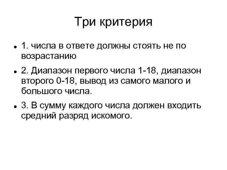Три критерия 1. числа в ответе должны стоять не по возрастанию 2. Диапазон первого