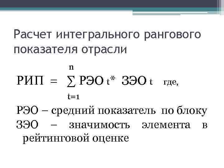 Расчет интегрального рангового показателя отрасли n РИП = ∑ РЭО t* ЗЭО t где,