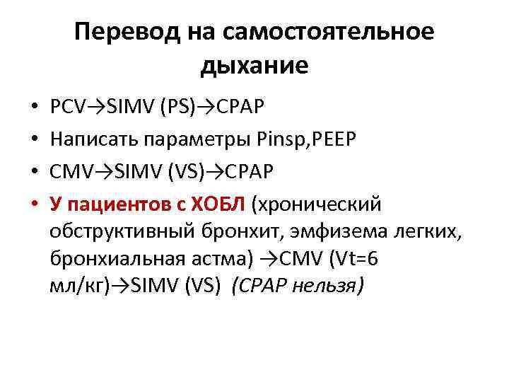 Перевод на самостоятельное дыхание • • PCV→SIMV (PS)→CPAP Написать параметры Pinsp, PEEP СMV→SIMV (VS)→CPAP