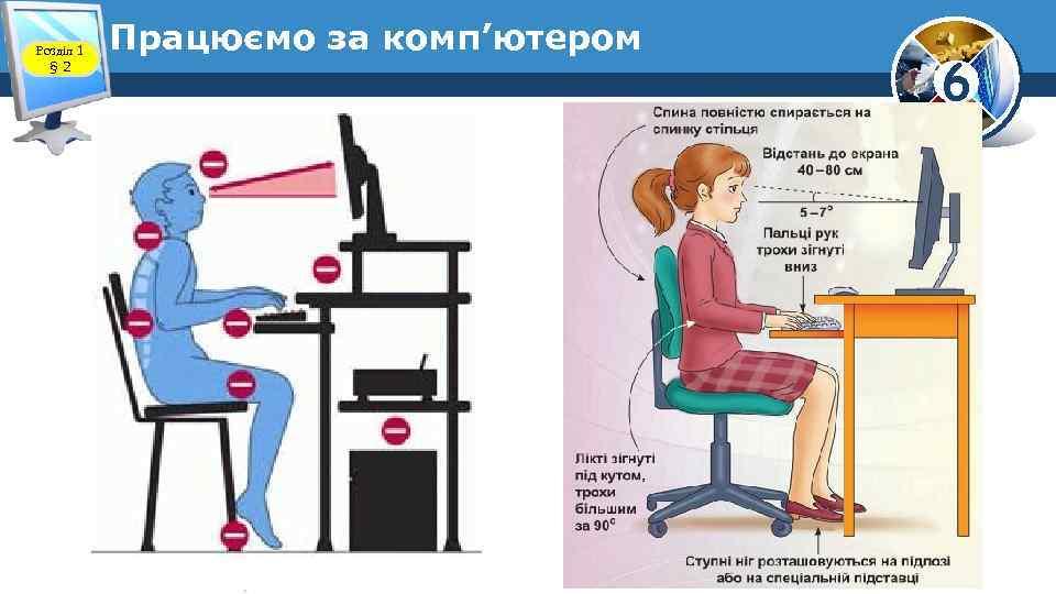 Розділ 1 § 2 Працюємо за комп'ютером 6