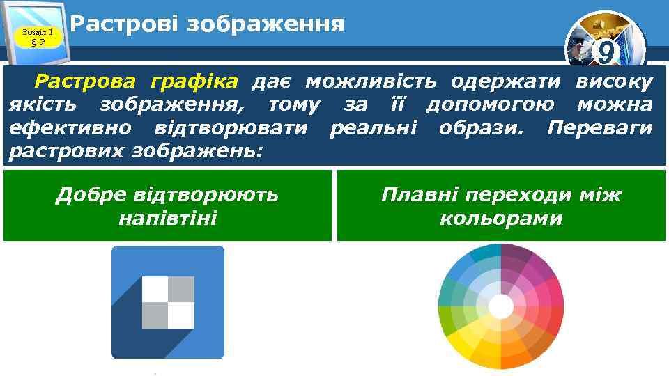 Розділ 1 § 2 Растрові зображення 9 Растрова графіка дає можливість одержати високу якість