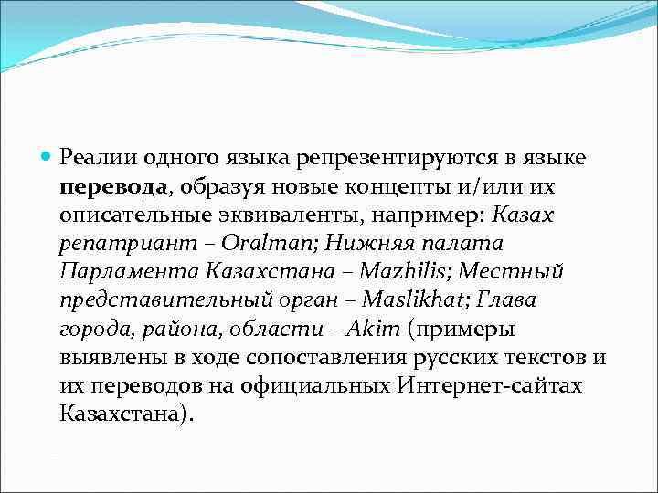 Реалии одного языка репрезентируются в языке перевода, образуя новые концепты и/или их описательные
