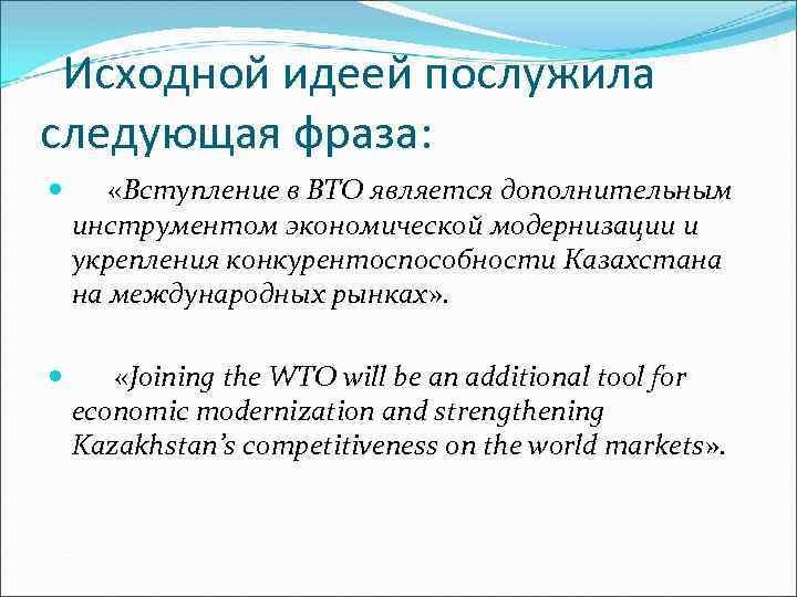Исходной идеей послужила следующая фраза: «Вступление в ВТО является дополнительным инструментом экономической модернизации
