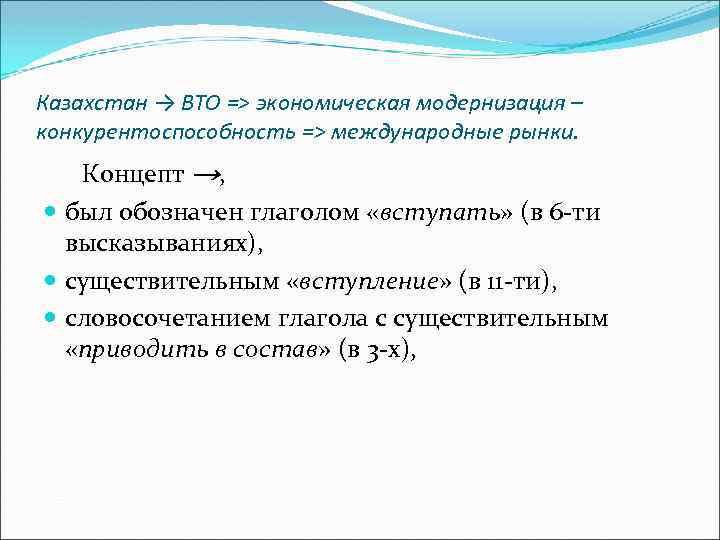 Казахстан → ВТО => экономическая модернизация – конкурентоспособность => международные рынки. Концепт →, был