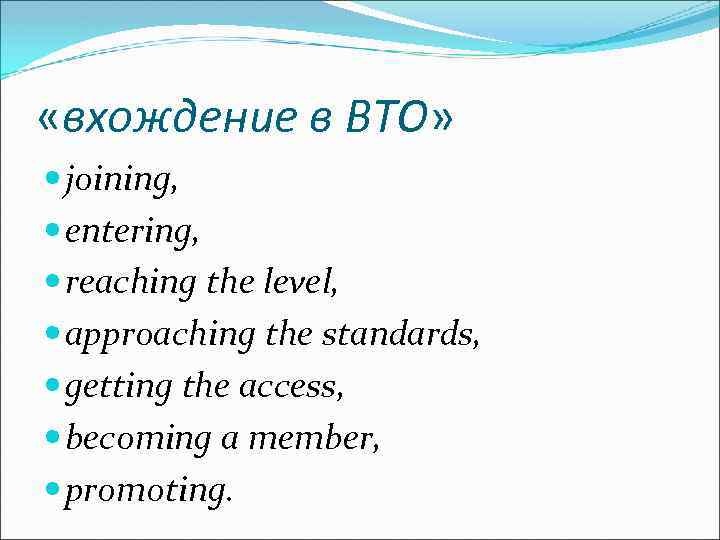 «вхождение в ВТО» joining, entering, reaching the level, approaching the standards, getting the