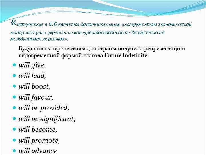 « Вступление в ВТО является дополнительным инструментом экономической модернизации и укрепления конкурентоспособности Казахстана