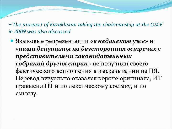 – The prospect of Kazakhstan taking the chairmanship at the OSCE in 2009 was