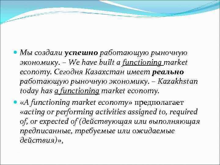 Мы создали успешно работающую рыночную экономику. – We have built a functioning market