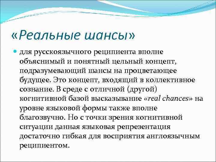 «Реальные шансы» для русскоязычного реципиента вполне объяснимый и понятный цельный концепт, подразумевающий шансы