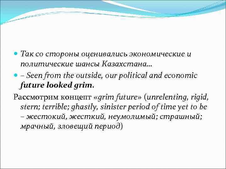 Так со стороны оценивались экономические и политические шансы Казахстана… – Seen from the