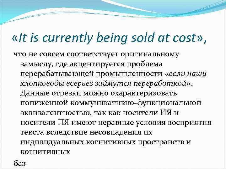«It is currently being sold at cost» , что не совсем соответствует оригинальному