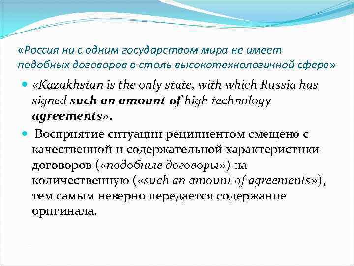«Россия ни с одним государством мира не имеет подобных договоров в столь высокотехнологичной