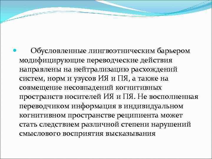 Обусловленные лингвоэтническим барьером модифицирующие переводческие действия направлены на нейтрализацию расхождений систем, норм и