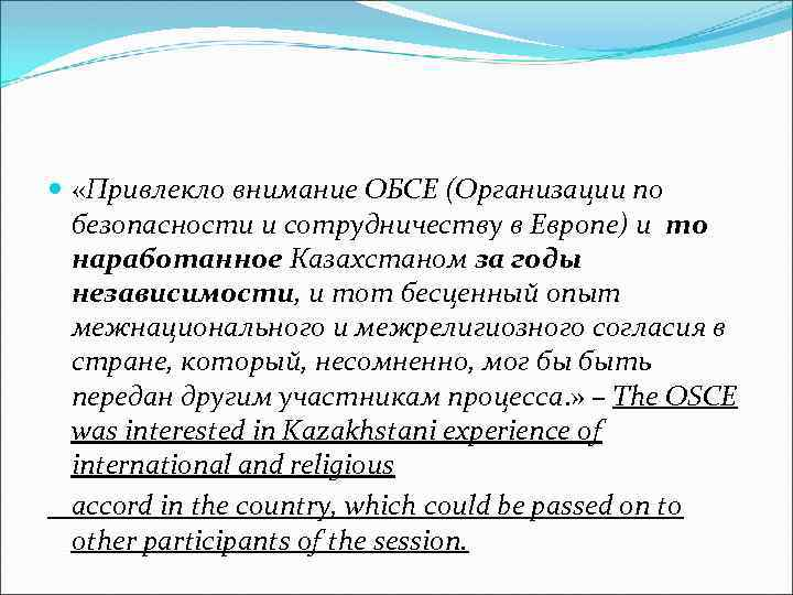 «Привлекло внимание ОБСЕ (Организации по безопасности и сотрудничеству в Европе) и то наработанное
