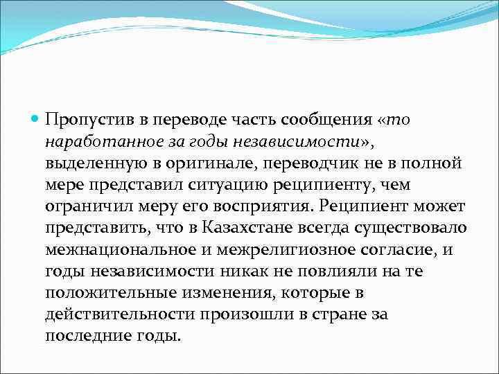 Пропустив в переводе часть сообщения «то наработанное за годы независимости» , выделенную в