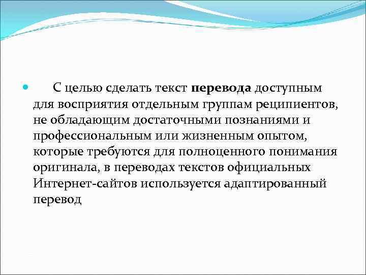 С целью сделать текст перевода доступным для восприятия отдельным группам реципиентов, не обладающим
